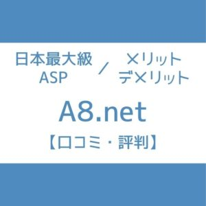 A8.net メリット デメリット