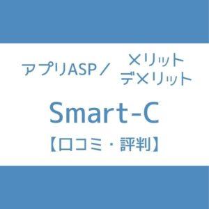 Smart-C 評判