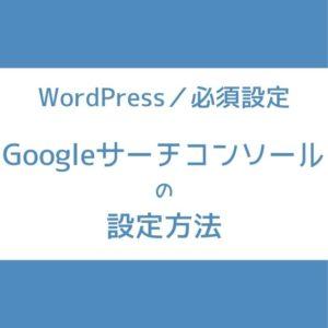 Googleサーチコンソール 設定方法