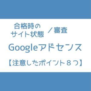 googleアドセンス 審査 注意