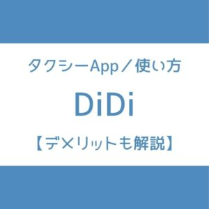 DiDi タクシー 使い方