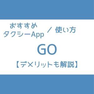 タクシーアプリ GO 使い方 デメリット