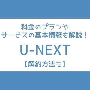 U-NEXT 料金 プラン
