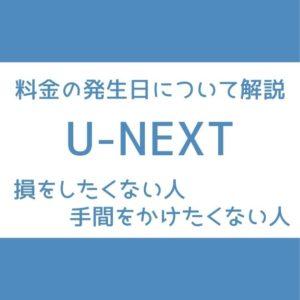 U-NEXT 料金 発生日