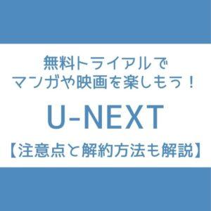 U-NEXT 無料トライアル マンガ