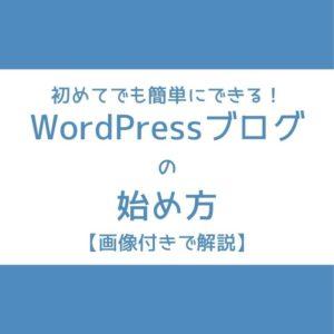 wordpressブログ 始め方 初心者