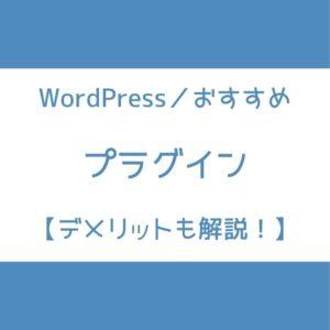 wordpress プラグイン デメリット