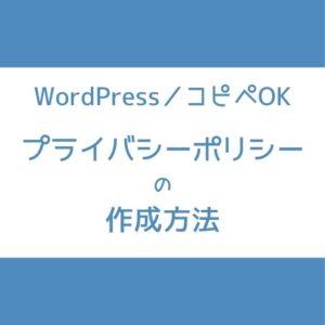 WordPress プライバシーポリシー 作り方