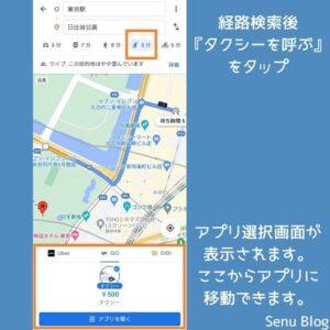 GO Googleマップ 配車画面