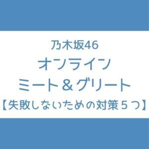 乃木坂 ミーグリ