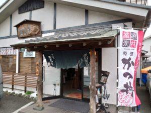 高尾亭 立川本店