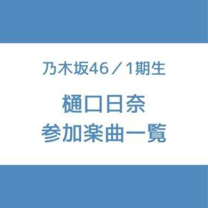 樋口日奈 参加曲 一覧