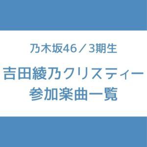 吉田綾乃クリスティー 参加曲 一覧