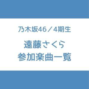 遠藤さくら 参加曲 一覧