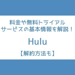 Hulu 無料期間