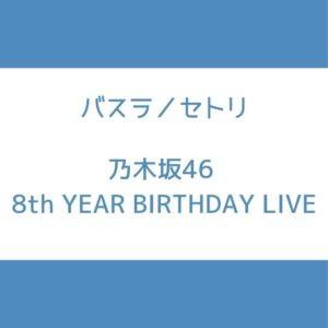 乃木坂 8th バスラ セトリ