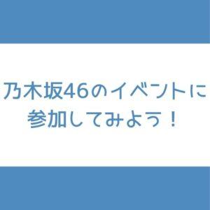 乃木坂 イベント 参加