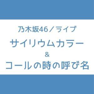 乃木坂 サイリウムカラー まとめ 最新