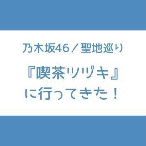 乃木坂 聖地 名古屋 喫茶ツヅキ