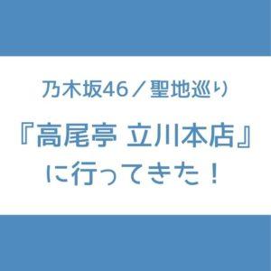 乃木坂 聖地 立川 高尾亭 山下美月