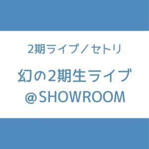 乃木坂 2期生ライブ セトリ