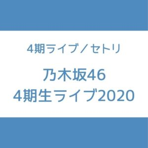 乃木坂 4期生ライブ セトリ