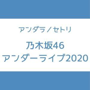 乃木坂 アンダーライブ セトリ