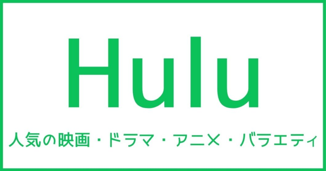 Hulu 無料トライアル