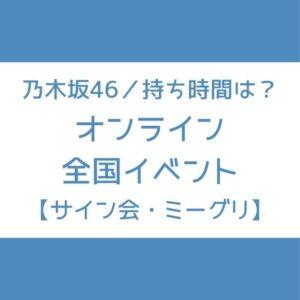 乃木坂 オンライン サイン会 時間