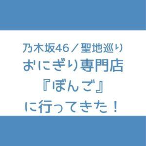 乃木坂 聖地 大塚 ぼんご