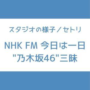 乃木坂三昧 セトリ