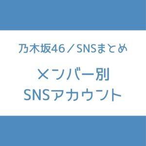 乃木坂 メンバー SNS