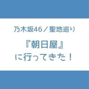 乃木坂 聖地 朝日屋