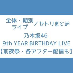 乃木坂 9th バスラ セトリ