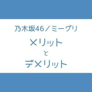 乃木坂 ミーグリ メリット デメリット