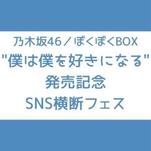 乃木坂 SNS横断フェス ぼくぼくBOX