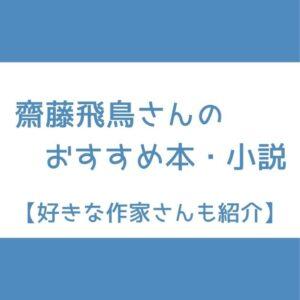 齋藤飛鳥 おすすめ 本,齋藤飛鳥 好きな作家