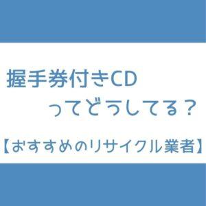 CD リサイクル業者,CD 引き取り