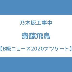 齋藤飛鳥 B級ニュース アンケート