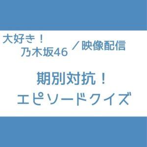 大好き 乃木坂 エピソードクイズ