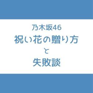 乃木坂 祝い花 贈り方
