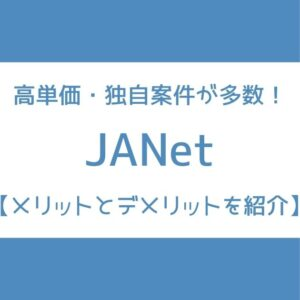 JANet メリット デメリット