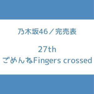 乃木坂 完売表 27th