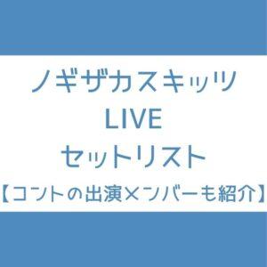 ノギスキ ライブ セトリ