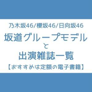 坂道グループ 出演雑誌