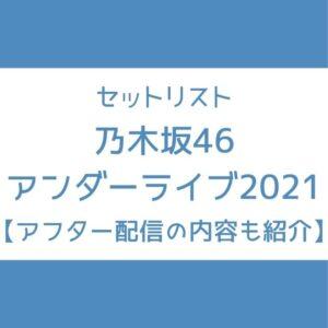 乃木坂 アンダーライブ 2021 セトリ