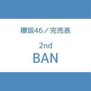 櫻坂 完売表 2nd BAN