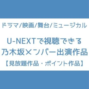 U-NEXT 乃木坂 見放題