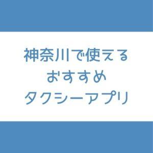 横浜 タクシーアプリ