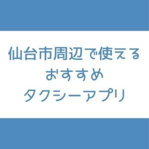 仙台 タクシーアプリ